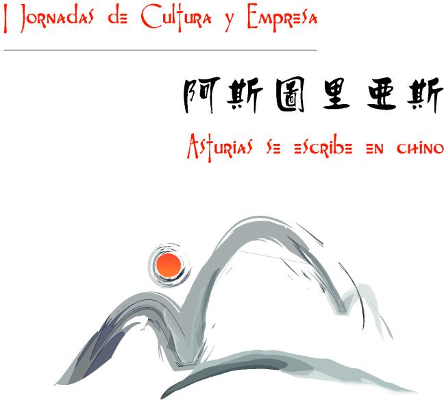 asturias se escribe en chino